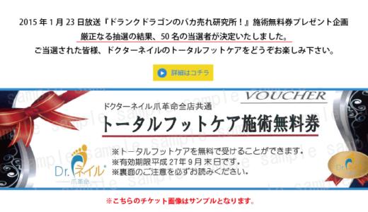 【キャンペーン】トータルフットケア施術無料券プレゼント企画ご当選者様
