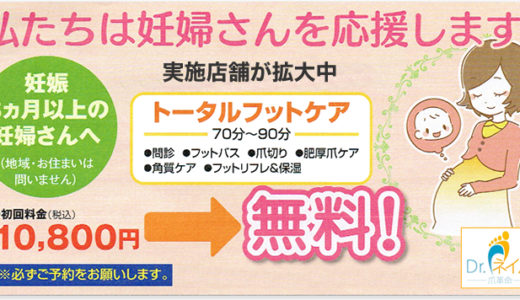 【キャンペーン】妊娠8ヵ月以上だとフットケア無料!(終了しました)