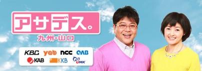 九州朝日放送 『アサデス。』に出演しました。