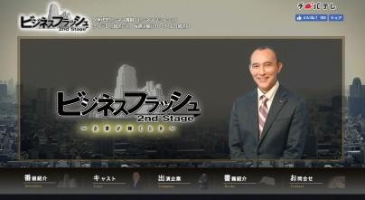 千葉テレビ「ビジネスフラッシュ」で放送されました。