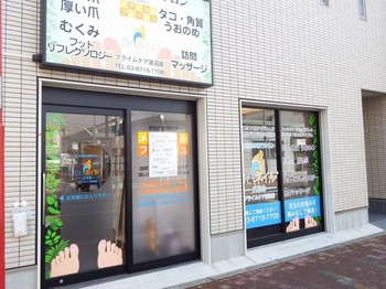 メディカル・フレッシュ プライムケア蓮沼店