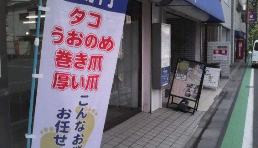 ドクターネイル爪革命 東京SS店