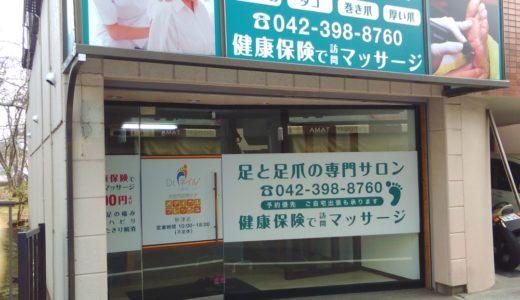 メディカル・フレッシュ 秋津店