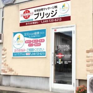 メディカル・フレッシュ ブリッジ蓮田店