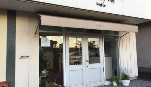 【新店オープン】新潟初出店!シェリ新潟店がオープン