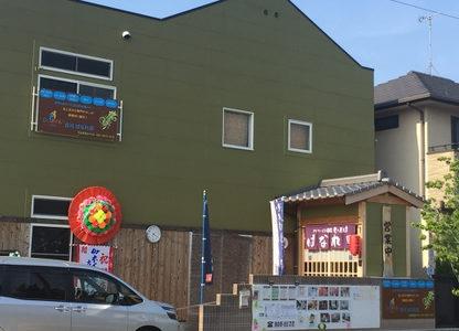 ドクターネイル爪革命 松山店 (旧 古川はなれ店)
