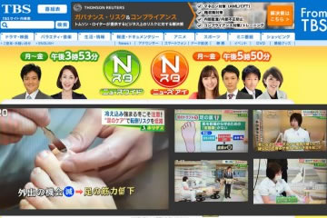 TBSテレビのニュース番組「Nスタ」で放送されました