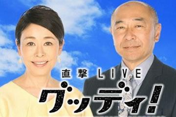 フジテレビ「直撃LIVEグッディ」で放送されました。