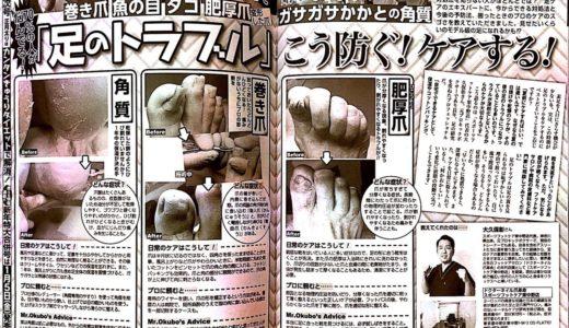 週刊女性12/19発売 年末年始特大合併号に紹介されました。
