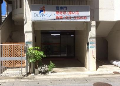 ドクターネイル爪革命 沖縄那覇店