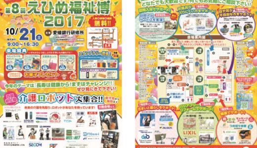 古川はなれ店が第8回えひめ福祉博2017に出展します。