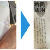 爪のクリーニング11