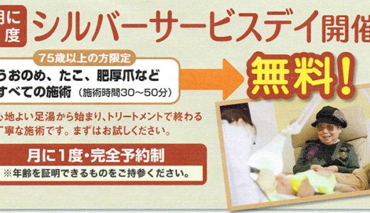 【本店キャンペーン】「シルバーデー開催」75歳以上は施術無料!(開催日:2017年2月21日)