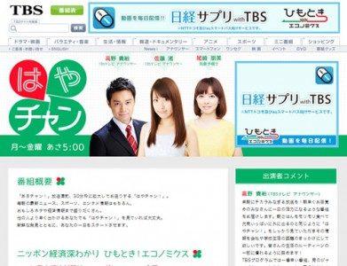 【メディア掲載】TBSテレビのニュース番組「はやチャン!」で紹介されました。