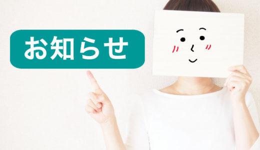 【年末年始の営業のお知らせ】