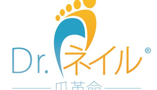 ドクターネイル爪革命 武蔵小杉店