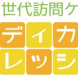 メディカルフレッシュのロゴ600