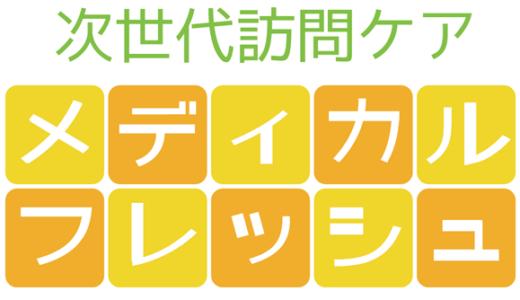 メディカルフレッシュ 東京福生店