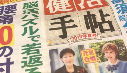 【健活手帖】(夕刊フジ発行)に取り上げられました