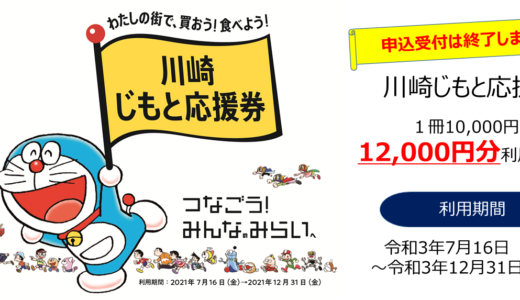 「川崎じもと応援券(第2弾)」7月16日(金)から利用開始