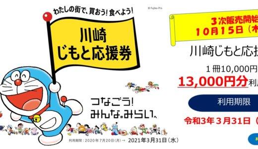 【2021年1月追記あり】川崎じもと応援券のご利用が可能な店舗