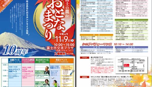【イベント情報】富士の麓deおとなまつり
