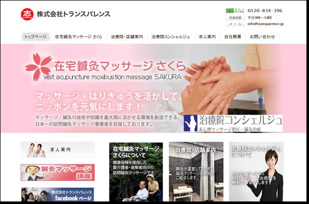 石川県の在宅鍼灸マッサージ さくら