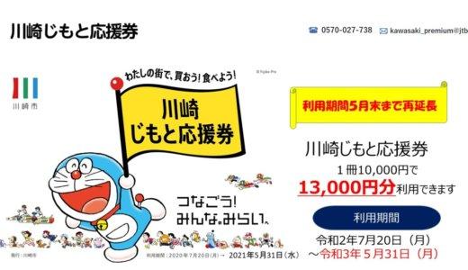 【5月31日迄】川崎じもと応援券利用期間終了のお知らせ